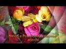V-s.mobiПоздравления с Днем Рождения Женщине Красивые🌷Пожелания с Днем Рождения🌷Музыкальные Открытки.mp4