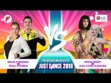 Just Dance 2018 Турнир | Ирина Мейер & Анастасия Зеленова VS Алексей и Мария Пчелкины (Часть 2)