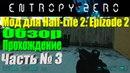 Entropy : Zero►Мод для Half Life 2: Episode 2►Обзор и прохождение►Часть № 3.