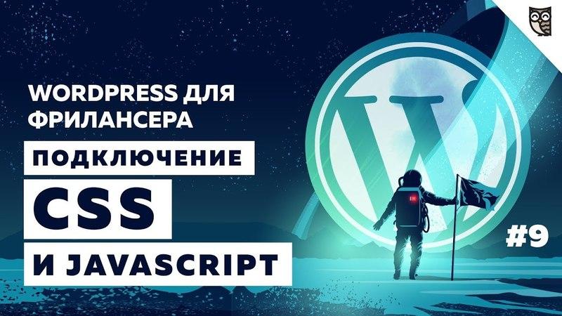 Подключение CSS стилей и библиотек JavaScript