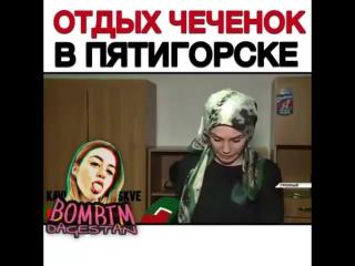 Чеченки отдыхают
