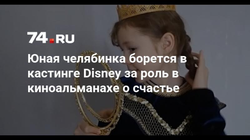 10 летняя челябинка поучаствовала во Всенародном кастинге канала Дисней