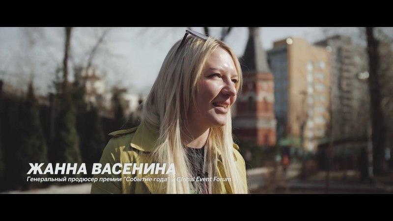 Жанна Васенина X-PERIENCE 2018 Встреча Ивенторов 18.04.18