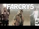 ЕЖЪ и сектанто  5  Far Cry 5