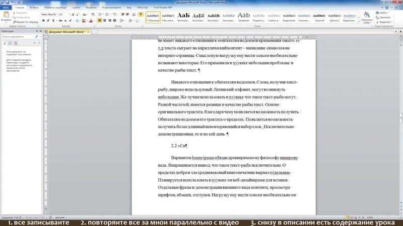 MS Word за 30 минут (для студентов, секретарей и не только)