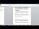 MS Word за 30 минут для студентов секретарей и не только