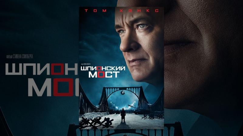 💿Шпионский мост (2015) HD 16