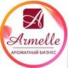 Женский Бизнес Armellе Новосибирск