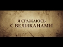 Я сражаюсь с великанами - Русский трейлер (в кино с 24 марта)