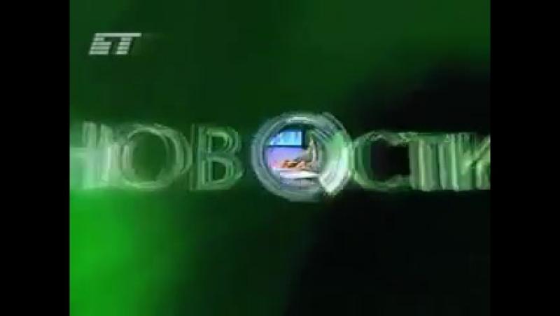 Новости (БТ, 10.02.2006) Часы, Начало, Посещение президента РБ в Елизово