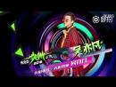 171202 Wu Yi Fan @ 2018 Scream IQIYI Night