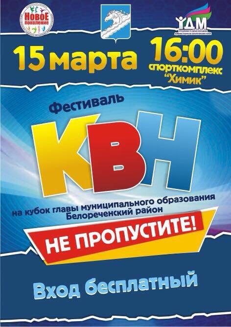 КВН @ спорткомплекс ХИМИК