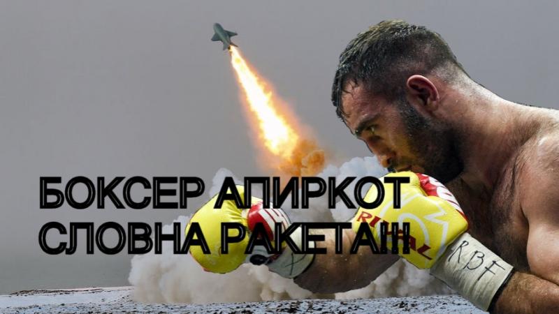 ЖЕСТЬ БОКСЕР ПРАБИЛ АПИРКОТ БОМБУ
