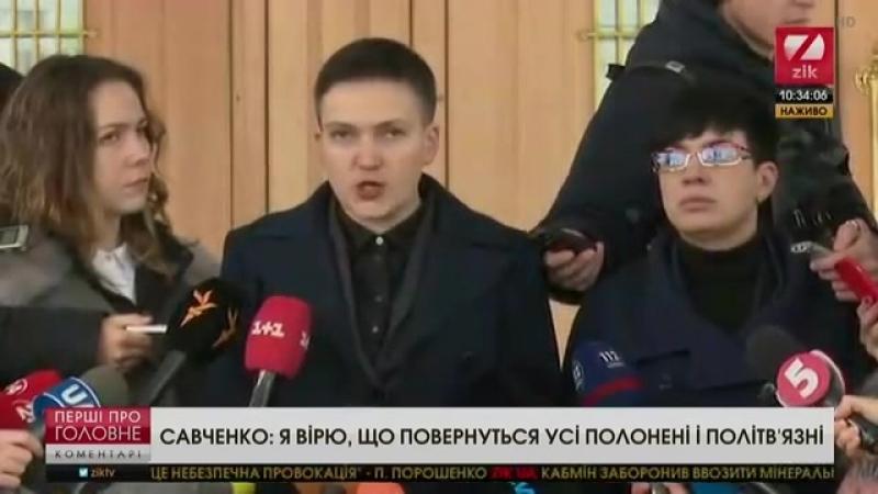 Брифінг Н.Савченко під будівлею СБУ (15.03.18) Наговорила.