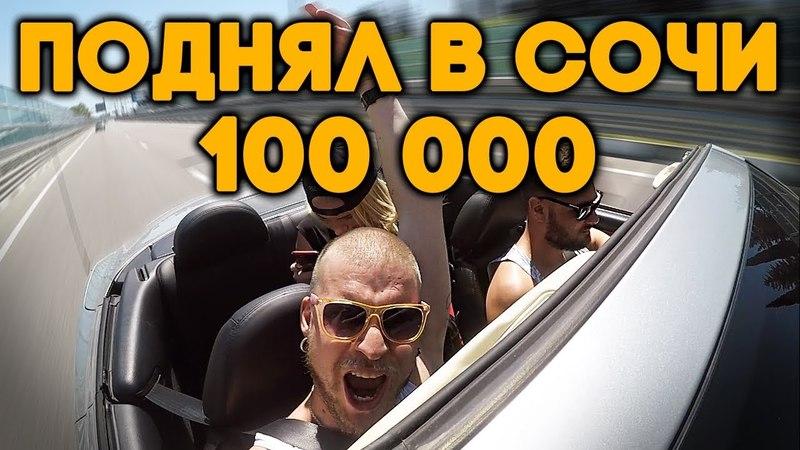 Поднял 100к в Сочи. Едем в российский диснейленд на кабрике