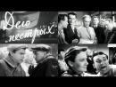 Фильм Дело пестрых_1958 (детектив).