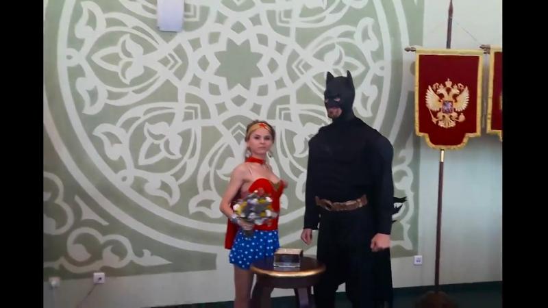 😻СВАДЬБА БЕТМЕНА И СУПЕР-ВУМЕН В КАЗАНИ. Лето 2017