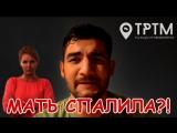 Мать спалила?! | TPTM