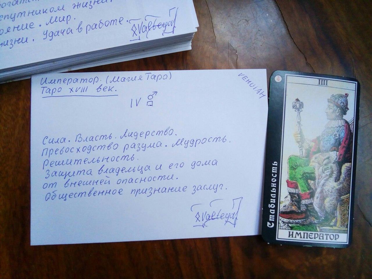 Рунограмма - Конверты с магическими программами от Елены Руденко. Ставы, символы, руническая магия.  - Страница 6 TDxRWQ7kQnc