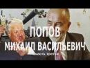 Трепанация: Михаил Васильевич Попов (часть 3, 28.01.2018)