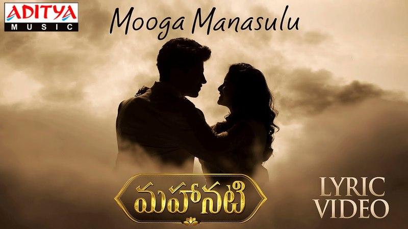 Mooga Manasulu Lyrical Mahanati Songs Keerthy Suresh Dulquer Salmaan Nag Ashwin