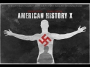 Американская история Х  American History X (1998)