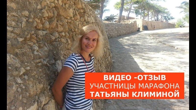 Видео отзыв участницы марафона Татьяны Климиной. Английский для путешествий
