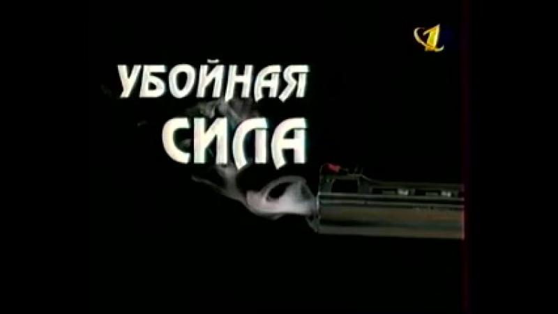 ОРТ 2000 Убойная Сила начало анонс