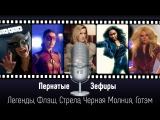 Пернатые Зефиры №16 флэш,стрела-14, готэм-12, молния-5-6, легенды-10-12