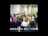 Дети поют песню про Путина
