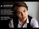 Лера Бараева, ФРИИ: Как выбрать профессию?