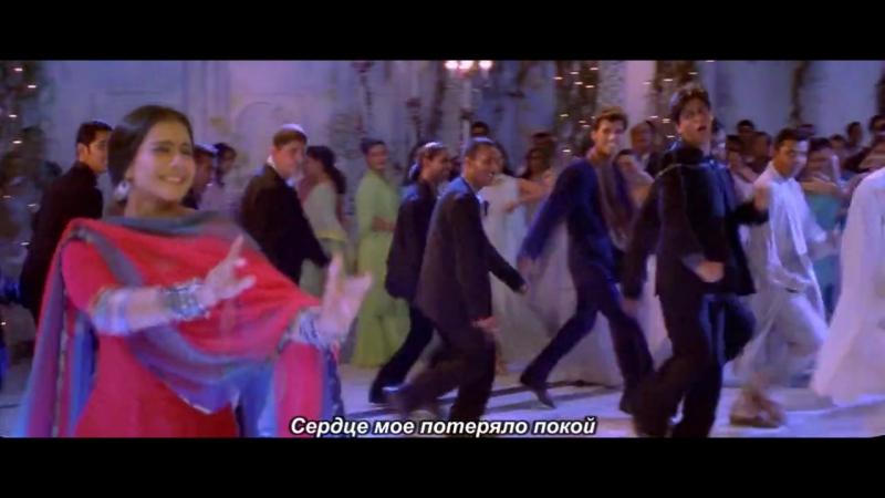 (Субтитры) И в печали, и в радости! (Kabhi Khushi Kabhie Gham) - Say Shava Shava