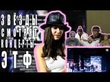 Limb Bizkit, Wu-Tang Clan, Sasha Grey, LOne, AK-47 посмотрели концерты ЭТФ и высказали свое мнение.