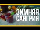 Зимняя сангрия [Якорь | Мужской канал]