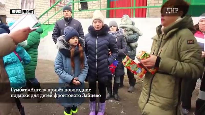 Зайцево. 21 декабря, 2017 .Детвора прифронтового Зайцево получила подарки от гумбата «Ангел»
