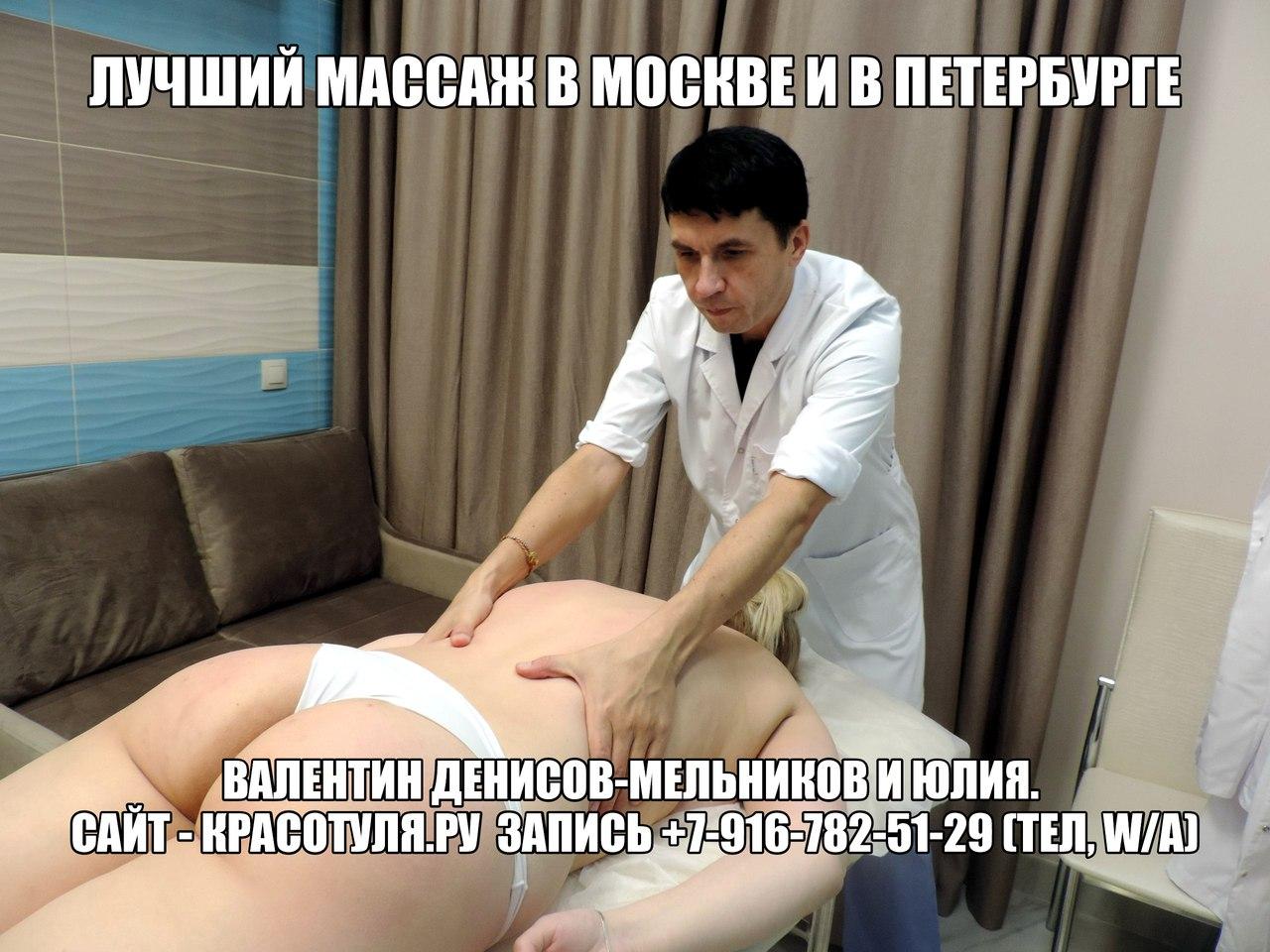 Как раздеваться на массаже, снимать трусы на массаже, массаж на голое тело,