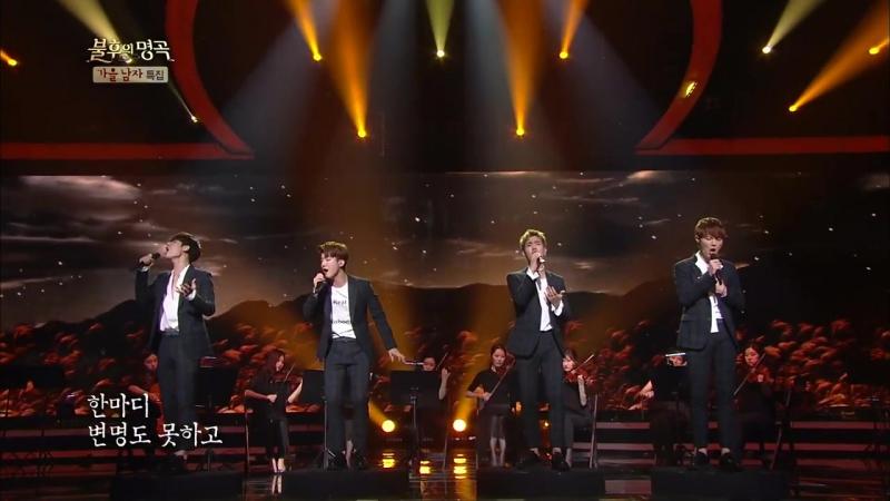 불후의명곡 Immortal Songs 2 - 보이스퍼 - 잊혀진 계절.20170916