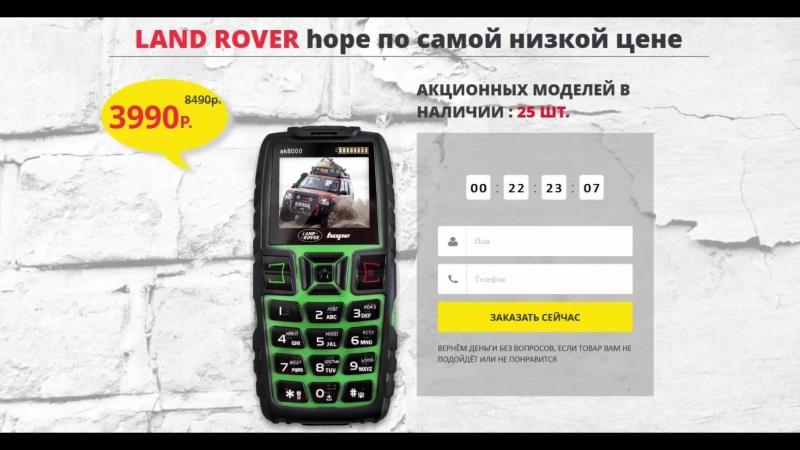 Противоударный телефон-зарядка Land Rover Hope.