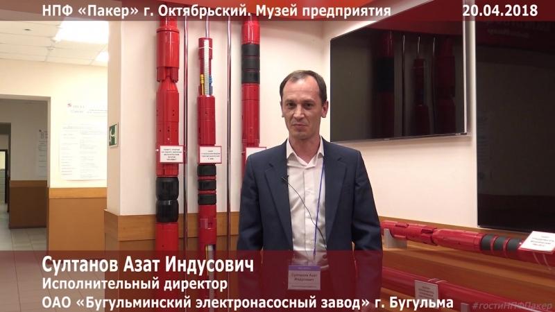 Видео отзыв: ОАО «Бугульминский электронасосный завод» г. Бугульма » Freewka.com - Смотреть онлайн в хорощем качестве