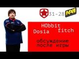 Dosia, Hobbit и fitch разбор ошибок и смешных моментов в игре против Na'Vi