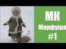 МК кукла Марфуша. Часть 1