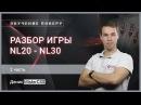 Разбор игры ученика на лимитах NL20 NL30 Денис MisterCSS 2 часть