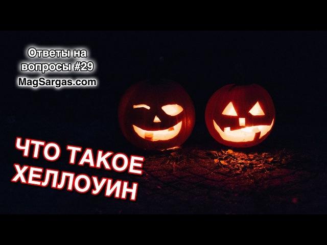 Что такое Хеллоуин с Точки Зрения Магии - Маг Sargas