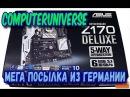 Сomputeruniverse Распаковка посылки из Германии ASUS Z170 DELUXE MSI Core Frozr L