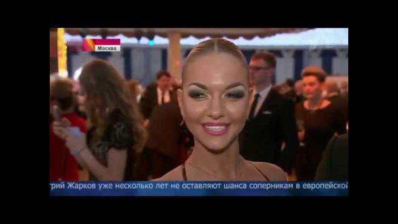 Репортаж Первого канала с празднования в Кремлевском дворце 60-летия танцевального спорта