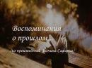 Воспоминания о прошлом /из произведений Эльчина Сафарли/