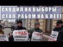 Скрытая тайна выборов Президента РФ 20.02.2018