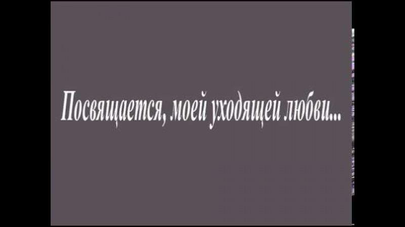 Сергей Ст. Троицкий. Она мне больше не снится...