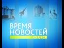 Время Новостей Выпуск от 19 02 2018