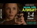Зачем тебе алиби 1,2,3,4 серия Детектив